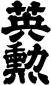 京都「英勲」