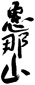 岐阜の地酒「恵那山」