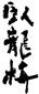 静岡の地酒「臥龍梅」