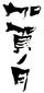 加賀の地酒「加賀ノ月」