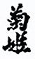 加賀「菊姫」