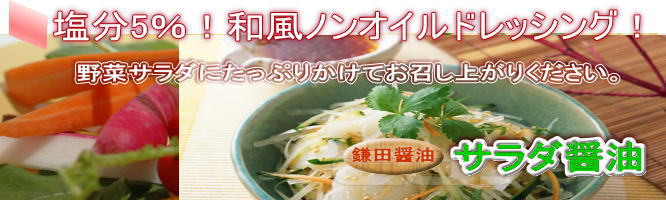 """塩分5%!和風ノンオイルドレッシング! 鎌田醤油の""""サラダ醤油"""""""