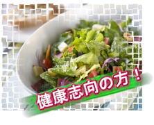 健康志向な方に! 鎌田醤油のサラダ醤油