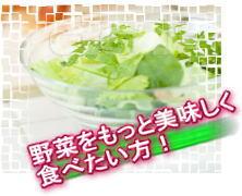 野菜をもっと美味しく食べたい方に! 鎌田醤油のサラダ醤油
