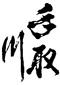 加賀の地酒「手取川」