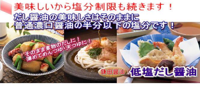 """美味しいから塩分制限も続きます! 鎌田醤油の""""低塩だし醤油"""""""