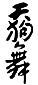加賀の地酒「天狗舞」