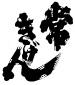 加賀の地酒「常きげん」