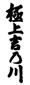 新潟の地酒「極上吉乃川」